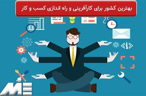 بهترین کشور برای کارآفرینی و راه اندازی کسب و کار