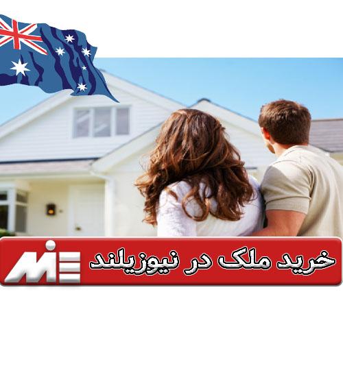 خرید ملک در نیوزیلند