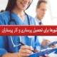 بهترین کشورها برای تحصیل پرستاری و کار پرستاران