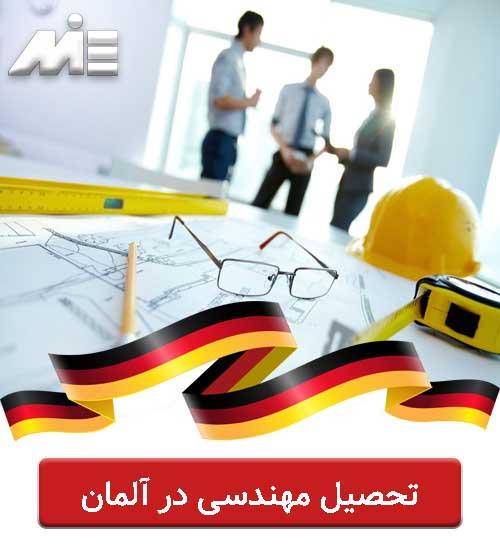 تحصیل مهندسی در آلمان