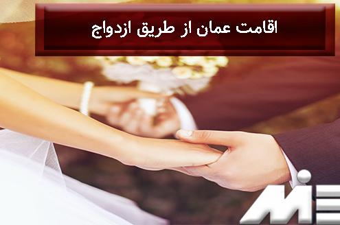 اقامت عمان از طریق ازدواج