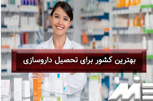 بهترین کشور برای تحصیل داروسازی