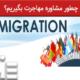 چطور مشاوره مهاجرت بگیریم؟
