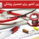 بهترین کشور برای تحصیل پزشکی