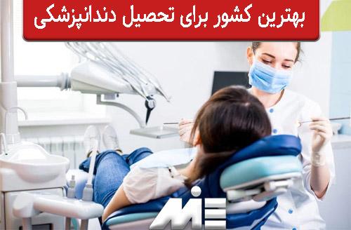بهترین کشور برای تحصیل دندانپزشکی