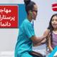 مهاجرت پرستاران به دانمارک