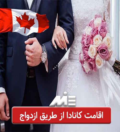 اقامت کانادا از طریق ازدواج