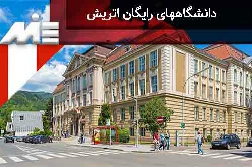 دانشگاههای رایگان اتریش