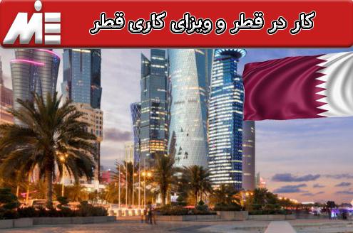 کار در قطر و ویزای کاری قطر