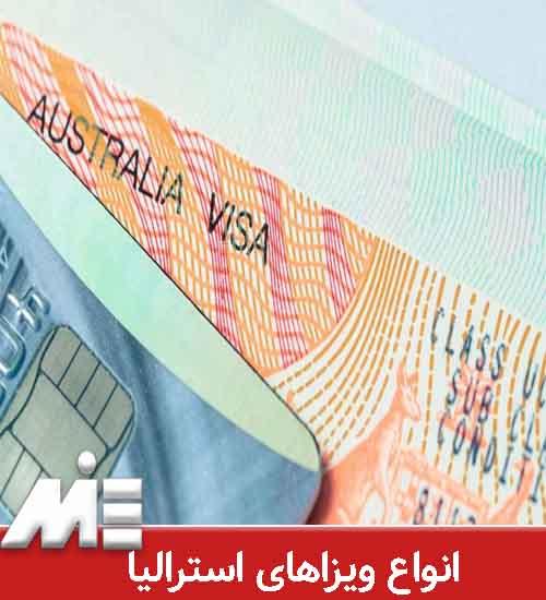 انواع ویزاهای استرالیا