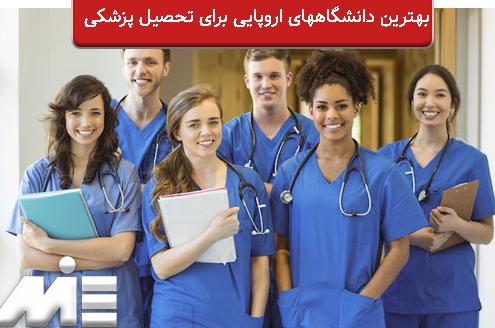 بهترین دانشگاههای اروپایی برای تحصیل پزشکی
