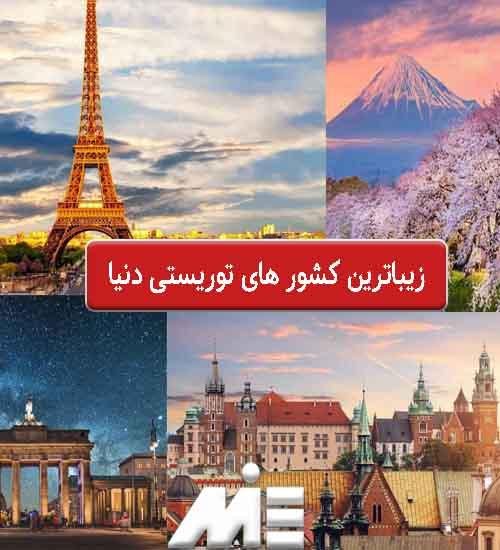 زیباترین کشور های توریستی دنیا