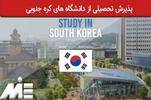 پذیرش تحصیلی از دانشگاه های کره جنوبی
