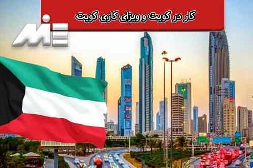 کار در کویت و ویزای کاری کویت
