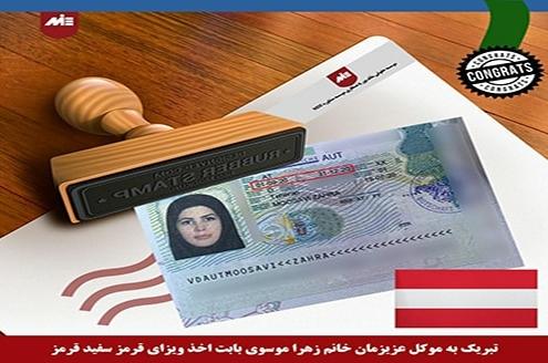 زهرا موسوی - ویزای قرمز سفید قرمز