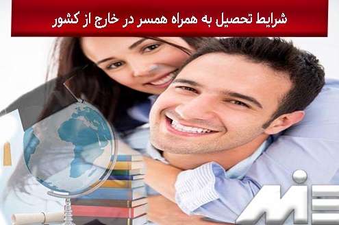 شرایط تحصیل به همراه همسر در خارج از کشور