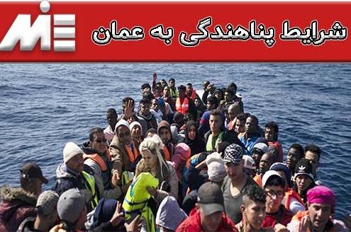 شرایط پناهندگی به عمان
