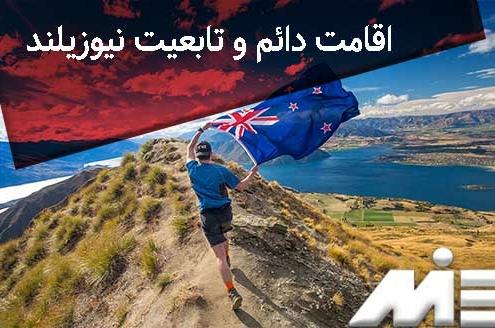 اقامت دائم و تابعیت نیوزیلند