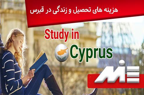 هزینه های تحصیل و زندگی در قبرس