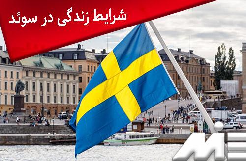 شرایط زندگی در سوئد