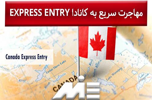 مهاجرت سریع به کانادا EXPRESS ENTRY