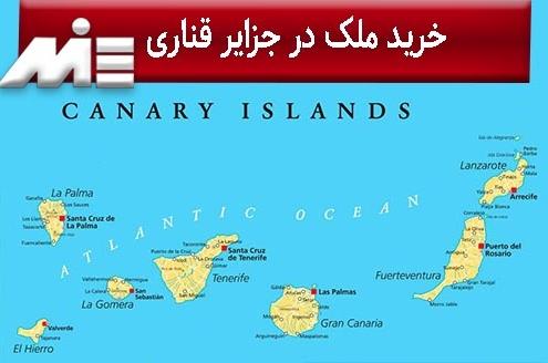 خرید ملک در جزایر قناری