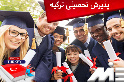پذیرش تحصیلی ترکیه