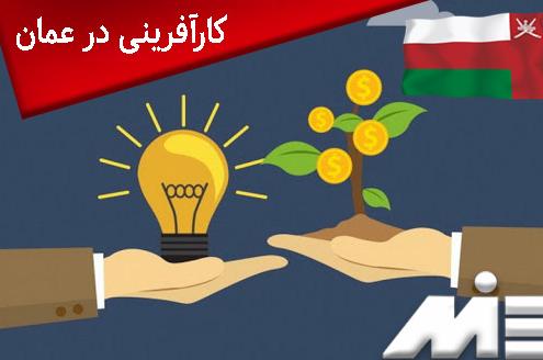 کارآفرینی در عمان
