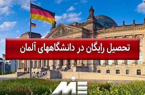 تحصیل رایگان در دانشگاههای آلمان