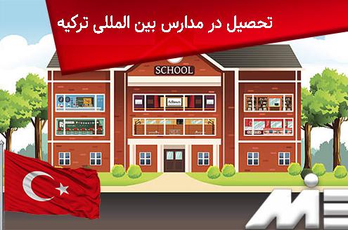 تحصیل در مدارس بین المللی ترکیه