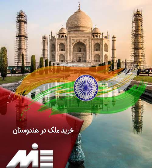 خرید ملک در هندوستان
