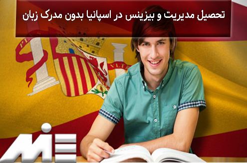تحصیل مدیریت و بیزینس در اسپانیا بدون مدرک زبان