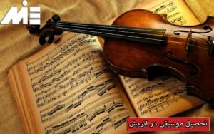 تحصیل موسیقی در اتریش