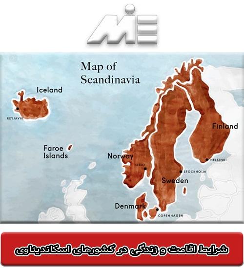 شرایط اقامت و زندگی در کشورهای اسکاندیناوی