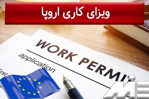 ویزای کاری اروپا