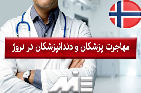 مهاجرت پزشکان و دندانپزشکان در نروژ