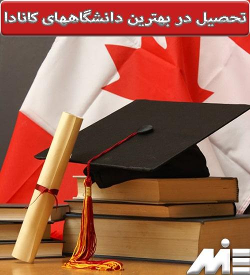 تحصیل در بهترین دانشگاههای کانادا