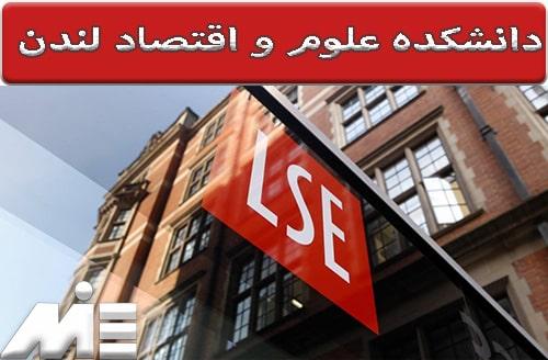 دانشکده اقتصاد و علوم سیاسی لندن