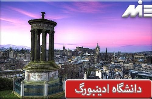 دانشگاه ادینبورگ ( University of Edinburgh )