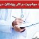 شرایط مهاجرت و کار پزشکان در هلند