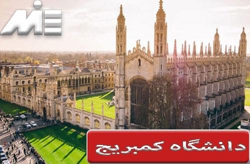 دانشگاه کمبریج ( University of Cambridge )