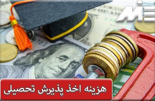 هزینه اخذ پذیرش تحصیلی