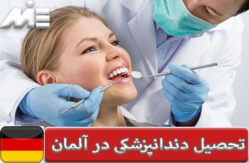 تحصیل دندانپزشکی در آلمان