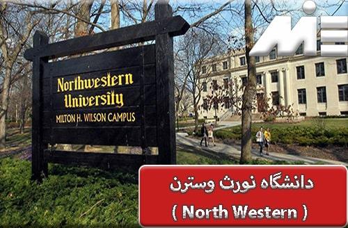 دانشگاه North western