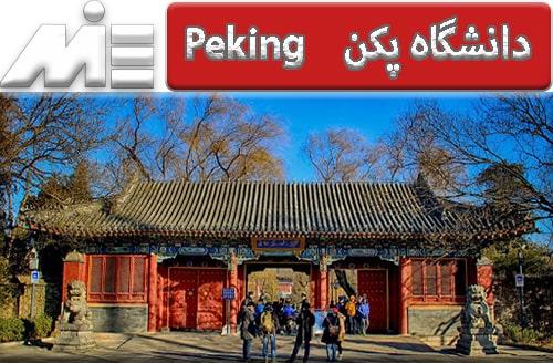 دانشگاه پکن Peking