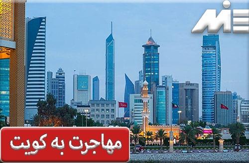 مهاجرت به کویت