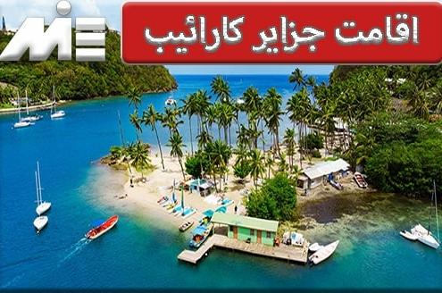 اقامت جزایر کارائیب