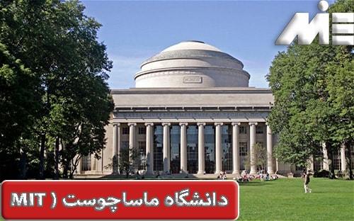 دانشگاه ماساچوست MIT
