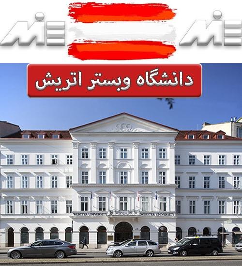 دانشگاه وبستر اتریش ( Austria Webster university )
