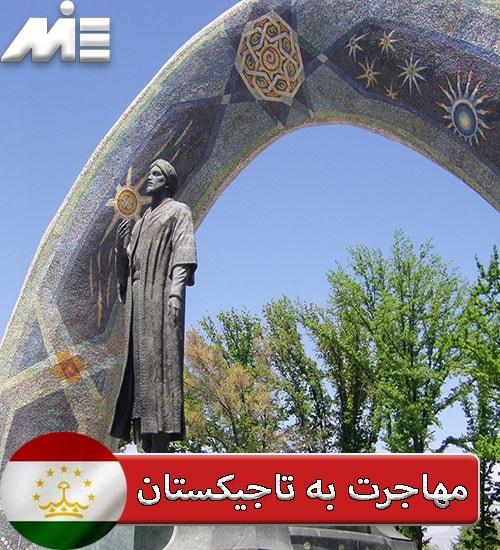 مهاجرت به تاجیکستان